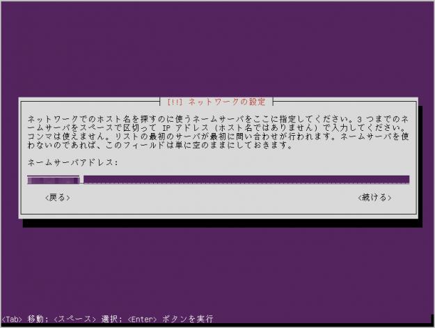 ubuntu-14-04-lts-install-12