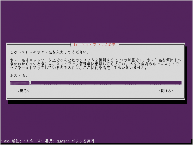 ubuntu-14-04-lts-install-13
