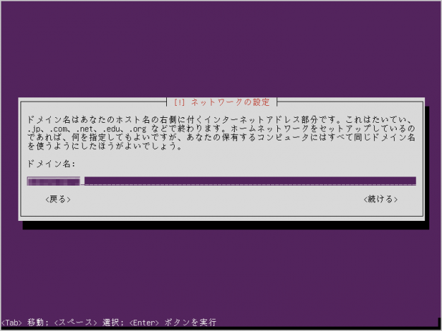 ubuntu-14-04-lts-install-14