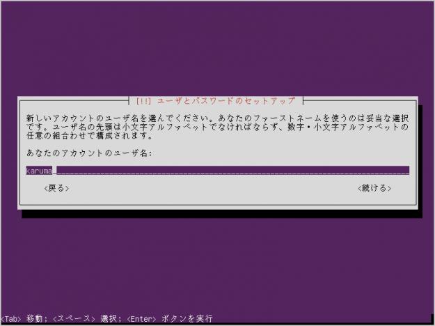 ubuntu-14-04-lts-install-16