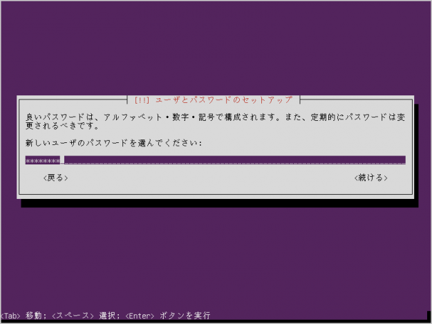 ubuntu-14-04-lts-install-17