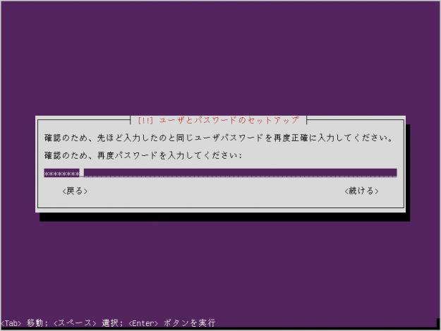 ubuntu-14-04-lts-install-18