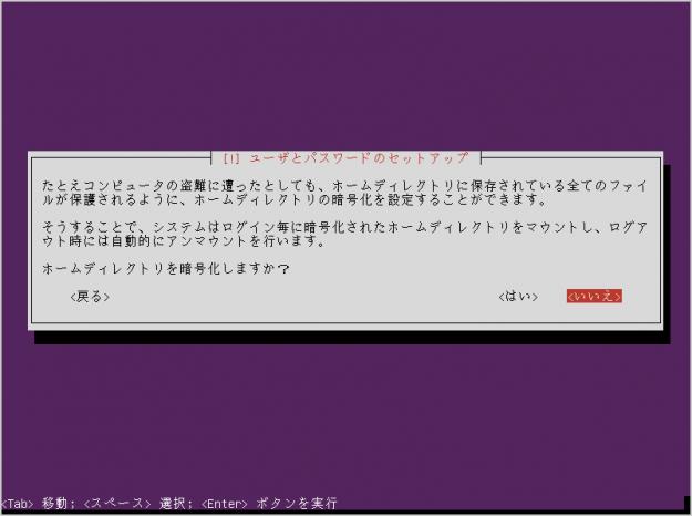 ubuntu-14-04-lts-install-19