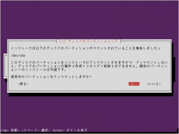 ubuntu-14-04-lts-install-21