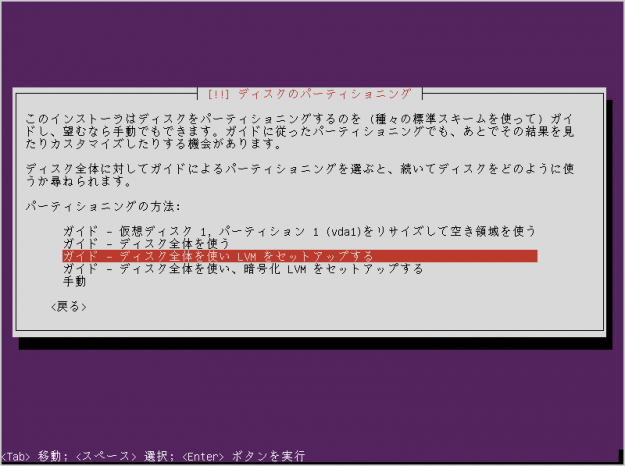 ubuntu-14-04-lts-install-22