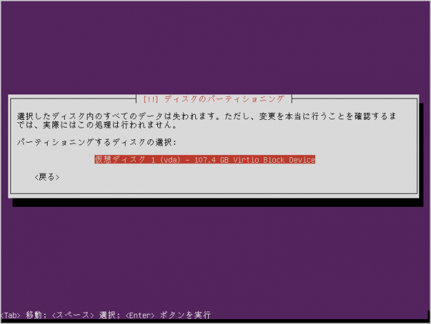 ubuntu-14-04-lts-install-23
