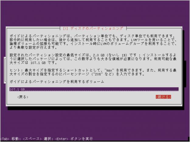 ubuntu-14-04-lts-install-25