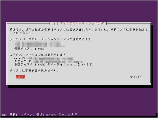 ubuntu-14-04-lts-install-26