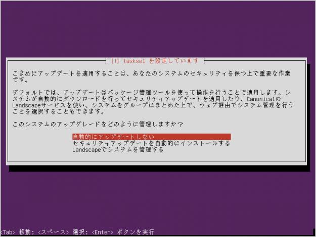 ubuntu-14-04-lts-install-29
