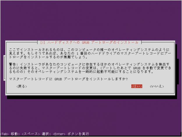 ubuntu-14-04-lts-install-32