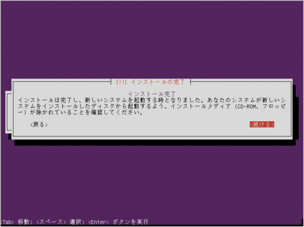 ubuntu-14-04-lts-install-33
