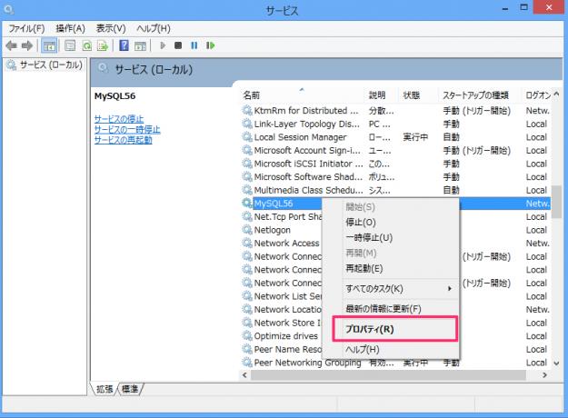 windows-mysql-service-start-stop-02