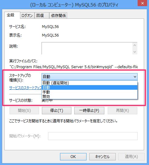 windows-mysql-service-start-stop-04