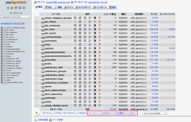 phpmyadmin-optimize-database-02