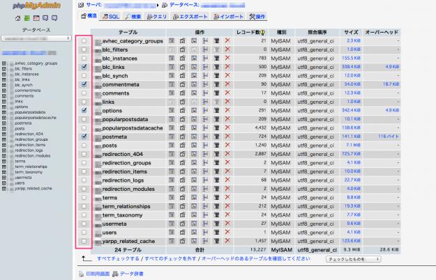 phpmyadmin-optimize-database-03