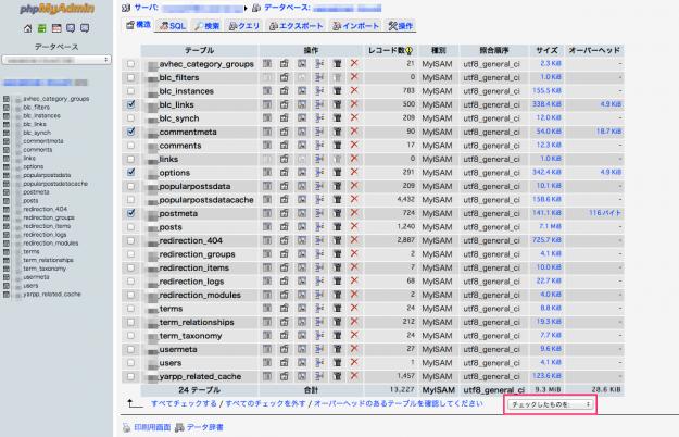 phpmyadmin-optimize-database-04