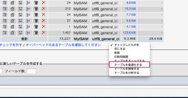 phpmyadmin-optimize-database-05