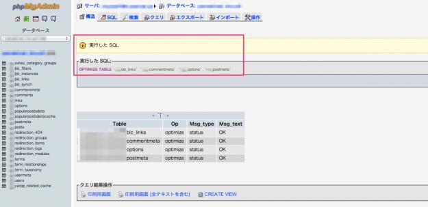 phpmyadmin-optimize-database-06