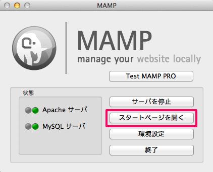 mamp-php-ini-file-locate-1