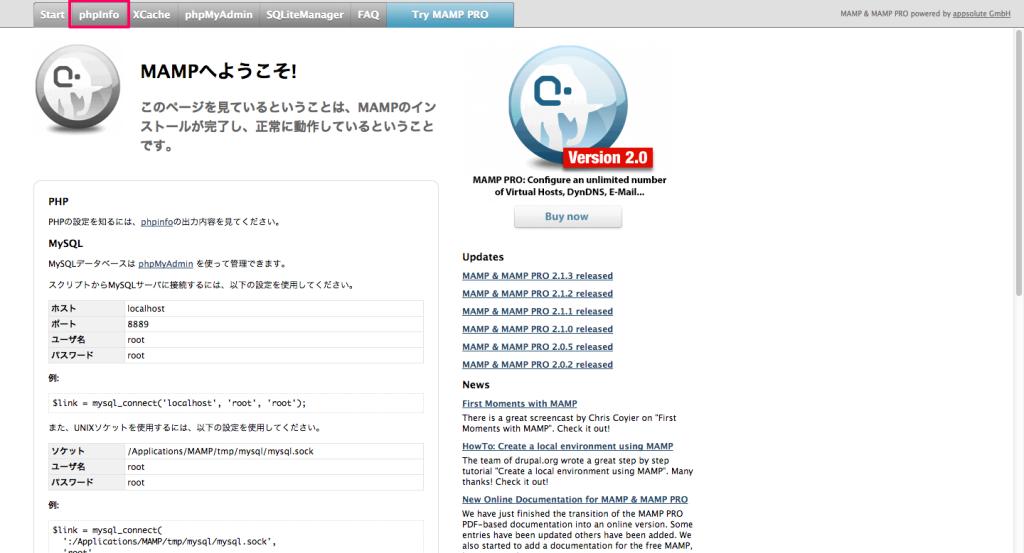 mamp-php-ini-file-locate-2
