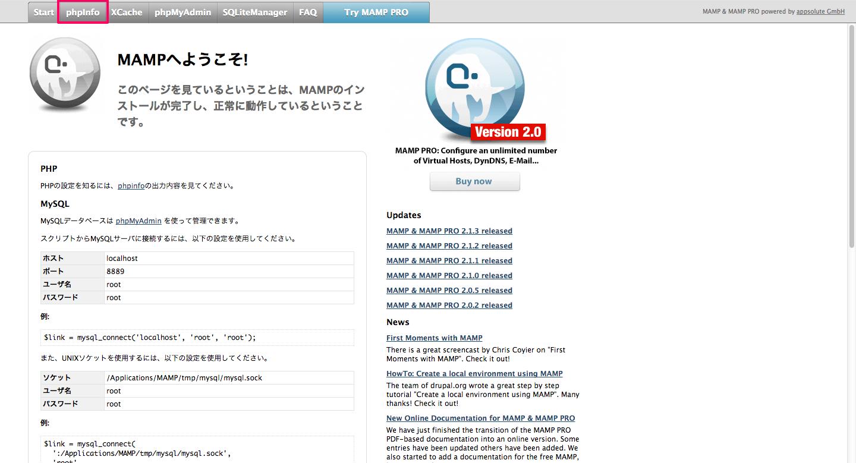 php.iniファイルの場所/PHPのバージョン確認・変更 - MAMPの使い方 - PHP入門 - Webkaru