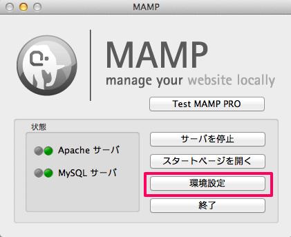 mamp-php-ini-file-locate-4