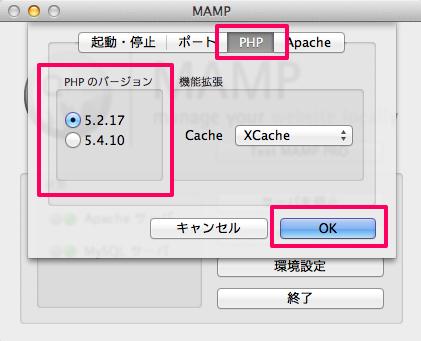 mamp-php-ini-file-locate-5