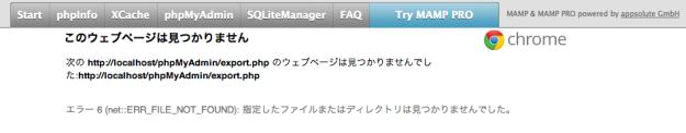 mamp-phpmyadmin-export-error-file-not-found