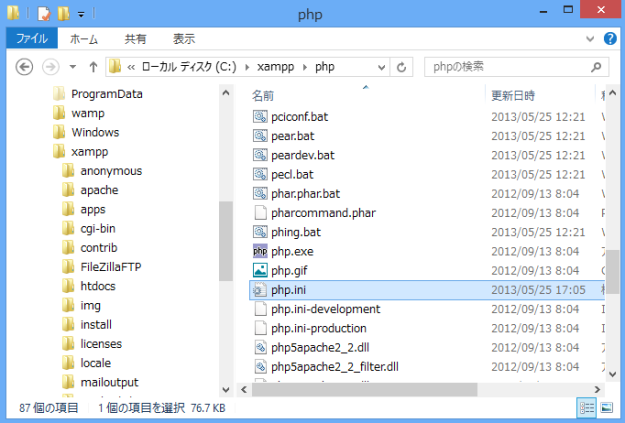 xampp-php-ini-file-version-0
