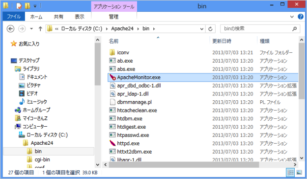 windows-apache-confirmation-00