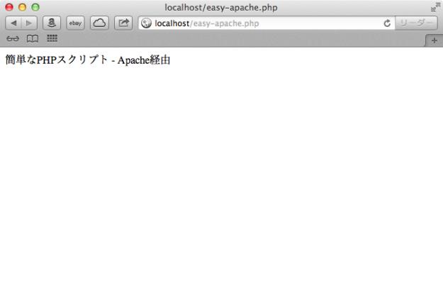 mamp-php-script-exec
