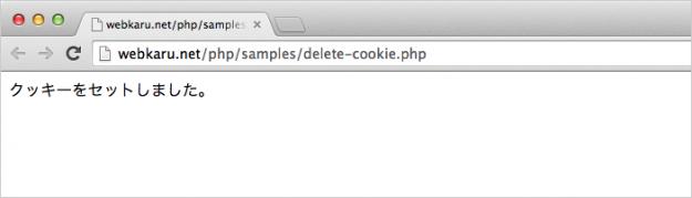 delete-cookie-01