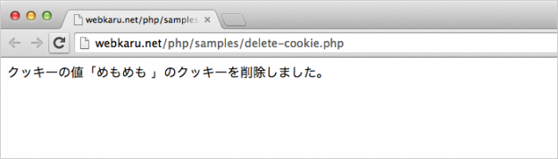 delete-cookie-02