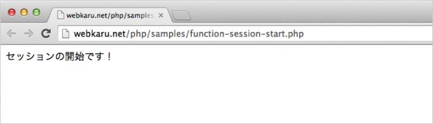 function-session-start-01