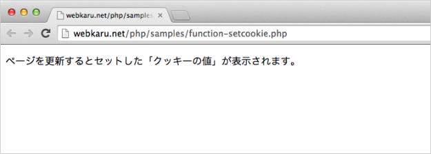 function-setcookie-01