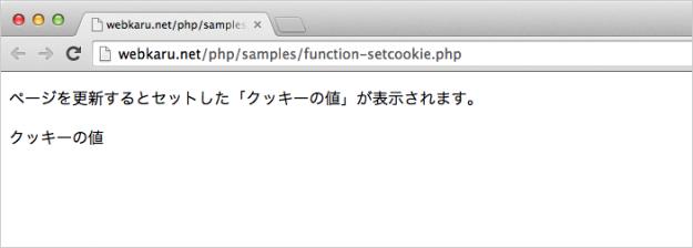 function-setcookie-02