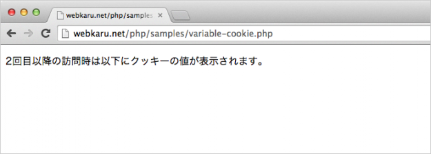 variable-cookie-01