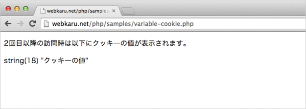 variable-cookie-02