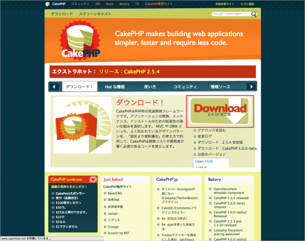 cakephp-download-init-01