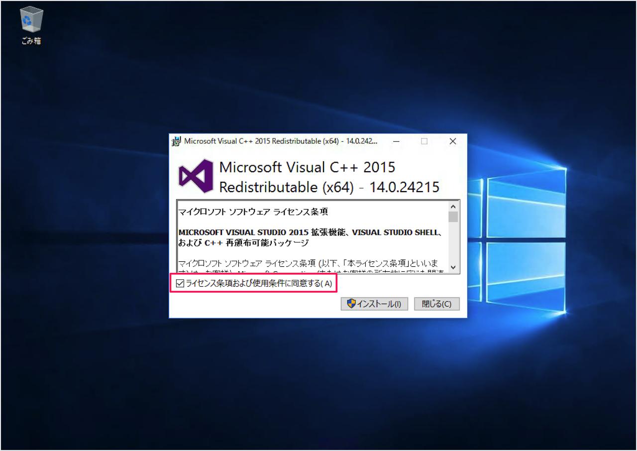 visual c   2015 ランタイム