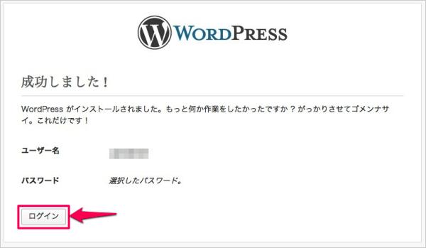 ロリポップ!でWordPressを簡単インストールしてみた6