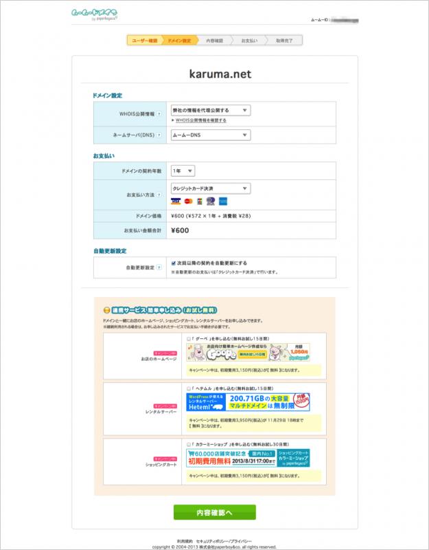muumuu-domain-03