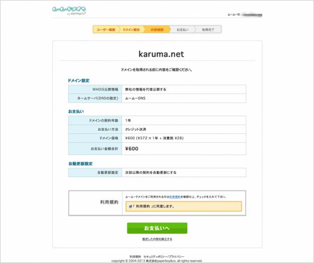 muumuu-domain-04