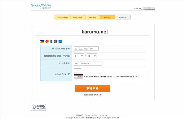 muumuu-domain-05