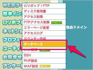 phpmyadmin-lolipop-db-export00