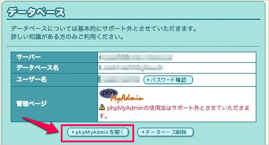 phpmyadmin-lolipop-db-export02