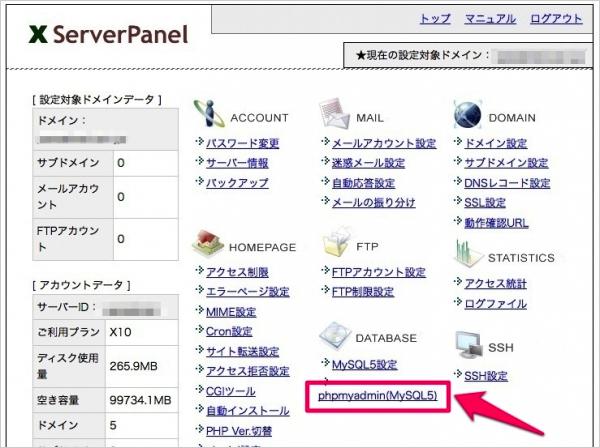 phpmyadmin-xserver-db-import00