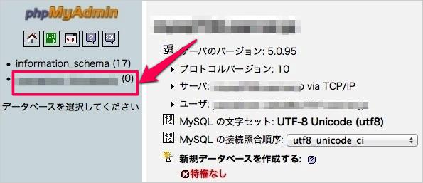 phpmyadmin-xserver-db-import01
