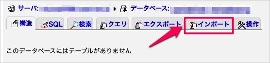 phpmyadmin-xserver-db-import02