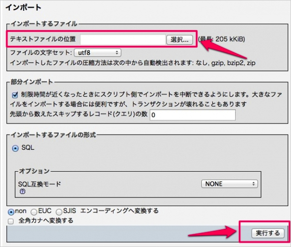 phpmyadmin-xserver-db-import04